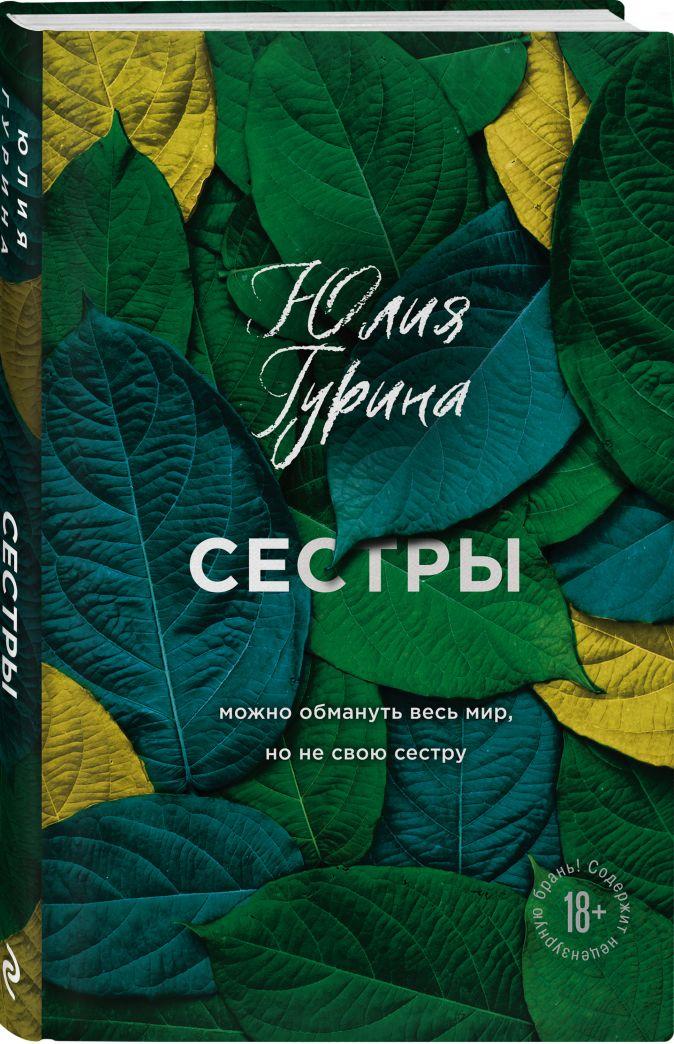 Юлия Гурина - Сестры обложка книги