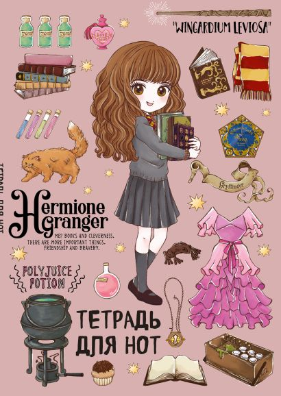 "Тетрадь для нот ""Гермиона Грейнджер"". Коллекция ""Cute kids"". А4, 24 листа - фото 1"