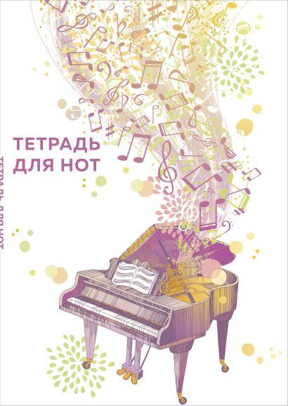 "Тетрадь для нот ""Рояль"", А4, 24 листа - фото 1"