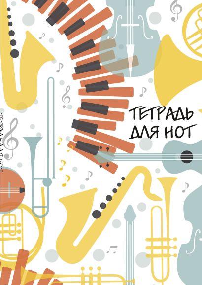 """Тетрадь для нот """"Оркестр"""", А4, 24 листа - фото 1"""