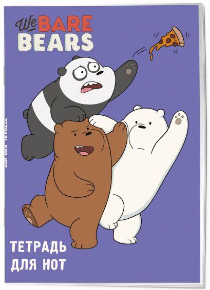 Тетрадь для нот. We bare bears (24 л., А4, вертикальная, скрепка) - фото 1