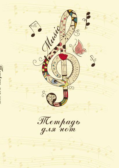 Тетрадь для нот. Скрипичный ключ (12 л., А4, вертикальная, скрепка) - фото 1