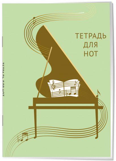 Тетрадь для нот. Золотой рояль (12 л., А4, вертикальная, скрепка, зеленая) - фото 1