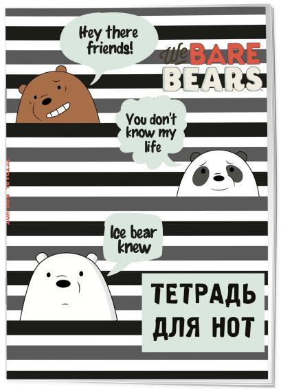 Тетрадь для нот. We bare bears (12 л., А4, вертикальная, скрепка) - фото 1