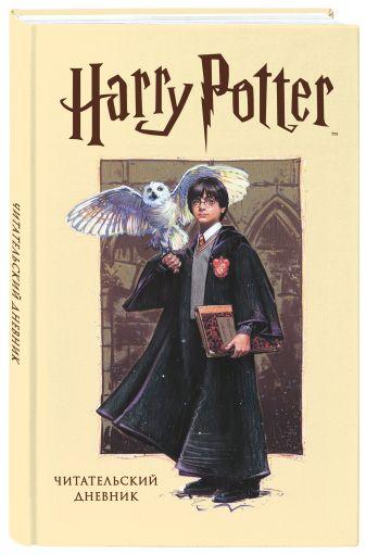 Читательский дневник «Гарри Поттер», 32 листа