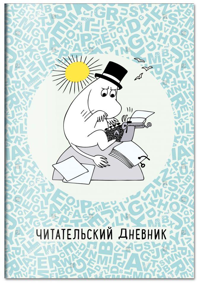 Читательский дневник «Муми-тролли в мире книг»