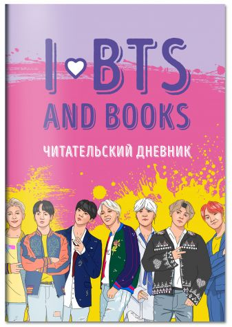 Читательский дневник с анкетой I love BTS and books, 32 листа