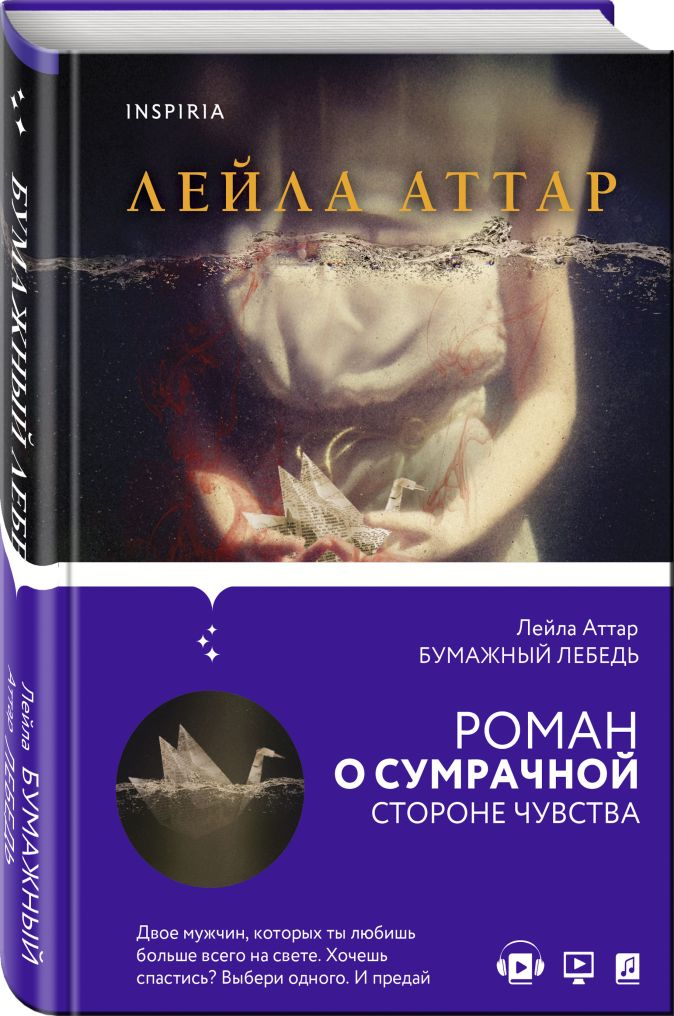 Лейла Аттар - Бумажный лебедь обложка книги