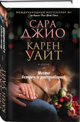 Сара Джио, Карен Уайт - Место встреч и расставаний обложка книги