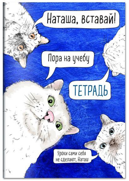 Тетрадь общая. Наташа, вставай! (А5, 48 л., мягкая обложка) - фото 1