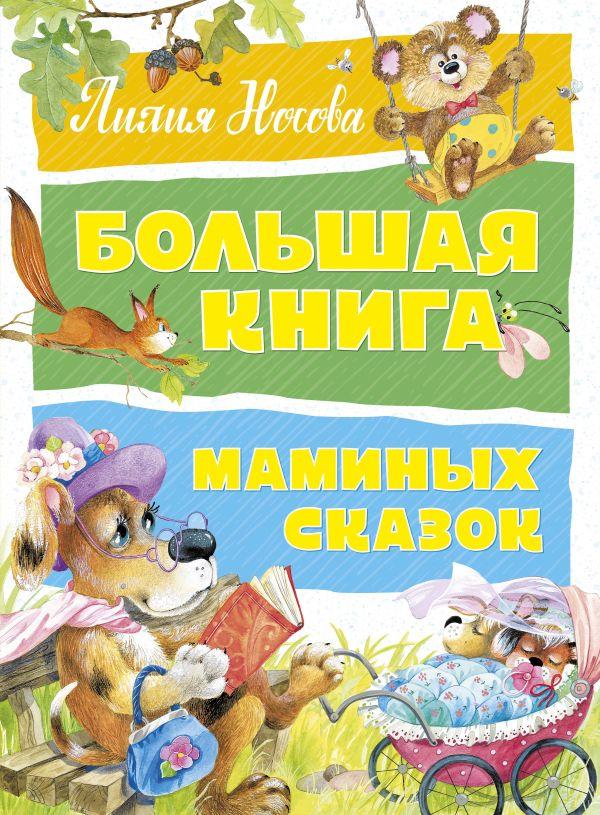 Большая книга маминых сказок ( Носова Л.  )