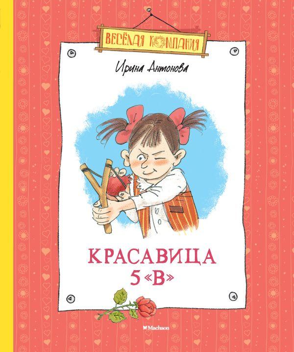 """Красавица 5 """"В"""" ( Антонова И.  )"""