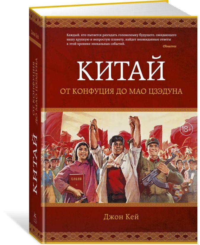 Кей Дж. - Китай. От Конфуция до Мао Цзэдуна обложка книги