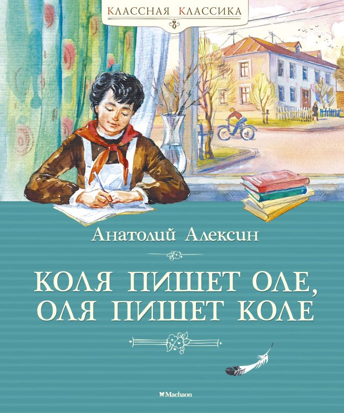 Алексин А. - Коля пишет Оле, Оля пишет Коле обложка книги