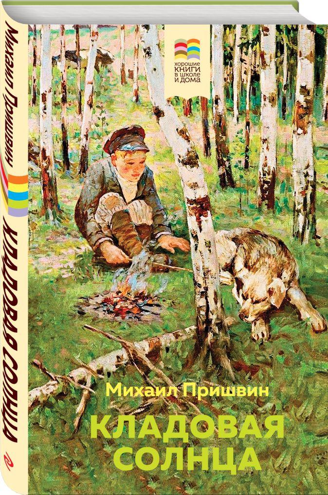 Михаил Пришвин - Кладовая солнца обложка книги