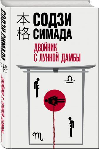 Содзи Симада - Двойник с лунной дамбы обложка книги