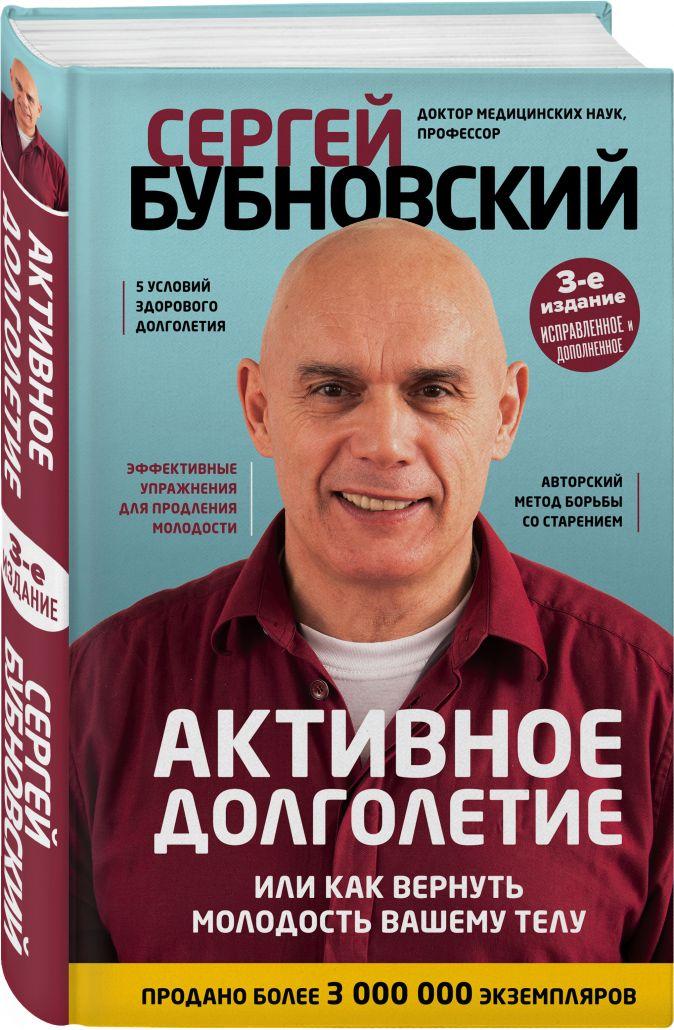 Сергей Бубновский - Активное долголетие, или Как вернуть молодость вашему телу. 3-е издание обложка книги