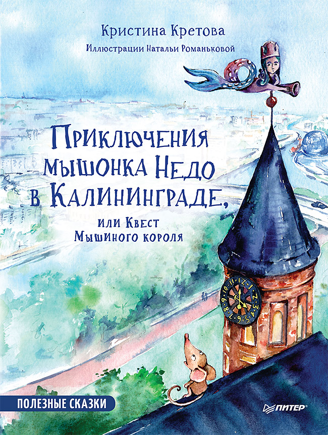 Кретова К.А. - ПолезныеСказки(Питер)(тв) Приключения мышонка Недо в Калининграде, или квест мышиного короля (Кретова К.А.) ФГОС [Вы и ваш ребенок] обложка книги