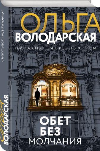 Ольга Володарская - Обет без молчания обложка книги