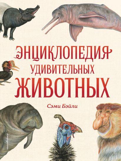 Энциклопедия удивительных животных - фото 1