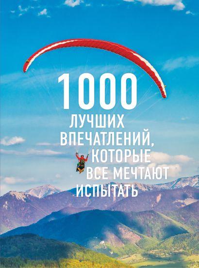 1000 лучших впечатлений, которые все мечтают испытать (комплект) - фото 1