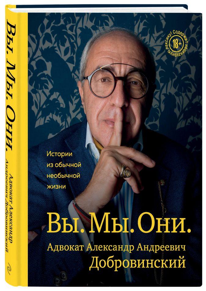 Александр Добровинский - Вы. Мы. Они. Адвокат Александр Андреевич Добровинский обложка книги