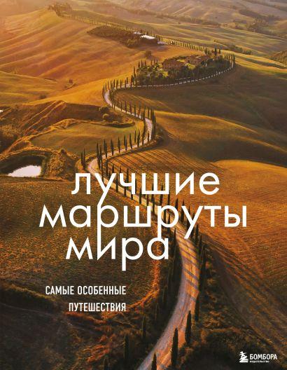 Лучшие маршруты мира. Самые особенные путешествия - фото 1