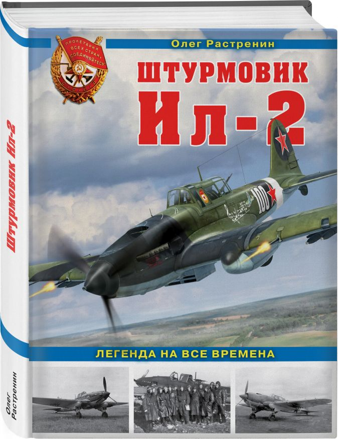 Олег Растренин - Штурмовик Ил-2. Легенда на все времена обложка книги