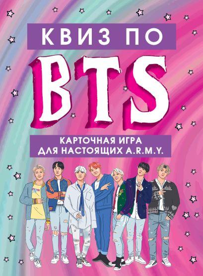 Квиз по BTS. Карточная игра для настоящих A.R.M.Y. - фото 1