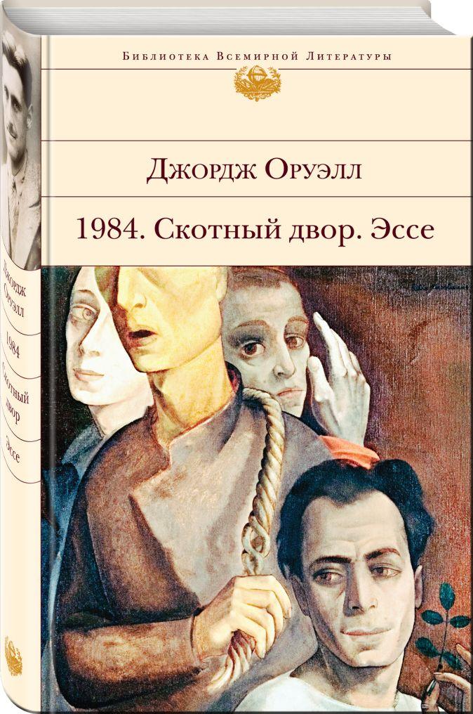 Джордж Оруэлл - 1984. Скотный двор. Эссе обложка книги