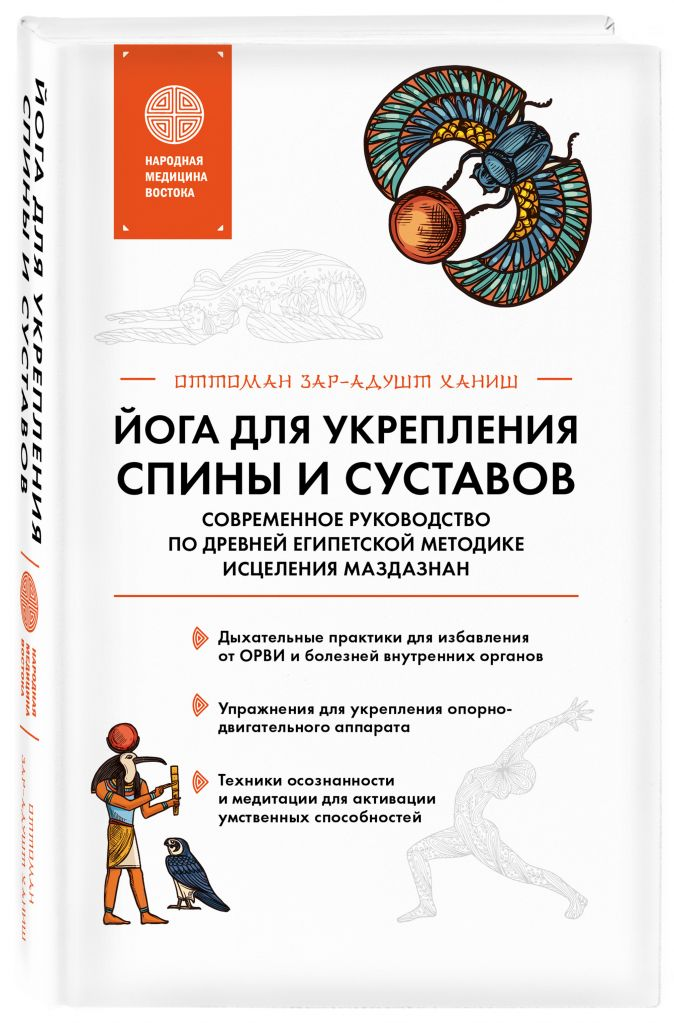 Оттоман Зар-Адушт Ханиш - Йога для укрепления спины и суставов. Современное руководство по древней египетской методике исцеления маздазнан обложка книги
