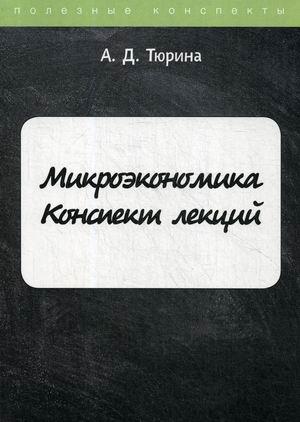 Микроэкономика ( Тюрина А.Д.  )