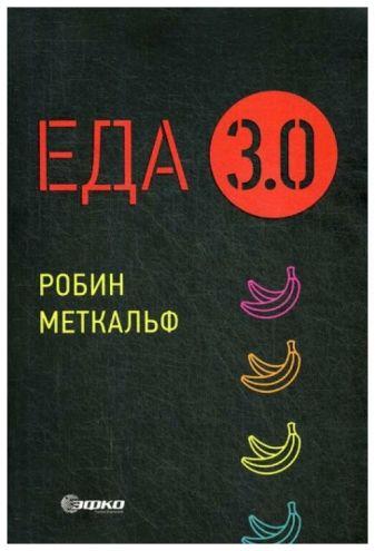 Меткальф Р. - Еда 3.0. Бананы из Исландии и другие истории о продуктах обложка книги