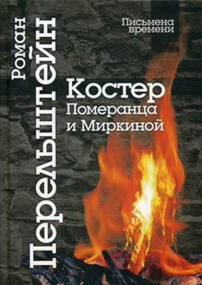 Костер Померанца и Миркиной. Эссе, лекций, стихи - фото 1