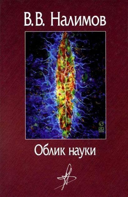 Облик науки: сборник работ - фото 1