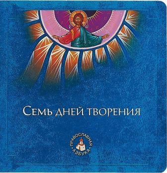 Киселева А.Я. - Семь дней творения обложка книги