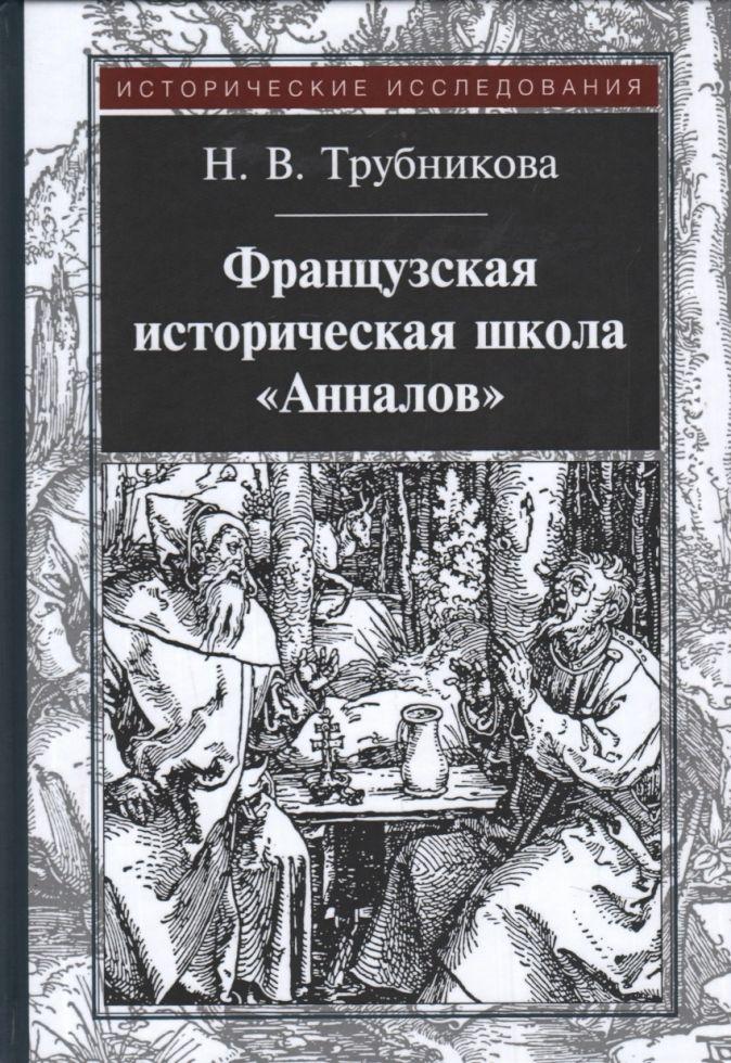 Трубникова Н.В. - Французская историческая школа
