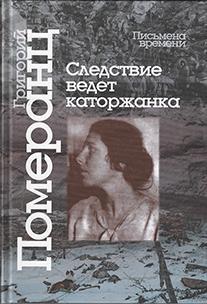 Померанц Г.С. - Следствие ведет каторжанка обложка книги
