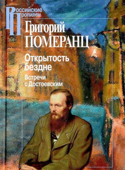 Открытость бездне. Встречи с Достоевским. 3-е изд., доп - фото 1