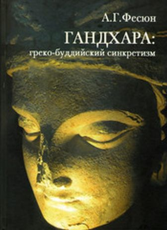 Фесюн А.Г. - ГАНДХАРА: греко-буддийский синкретизм обложка книги