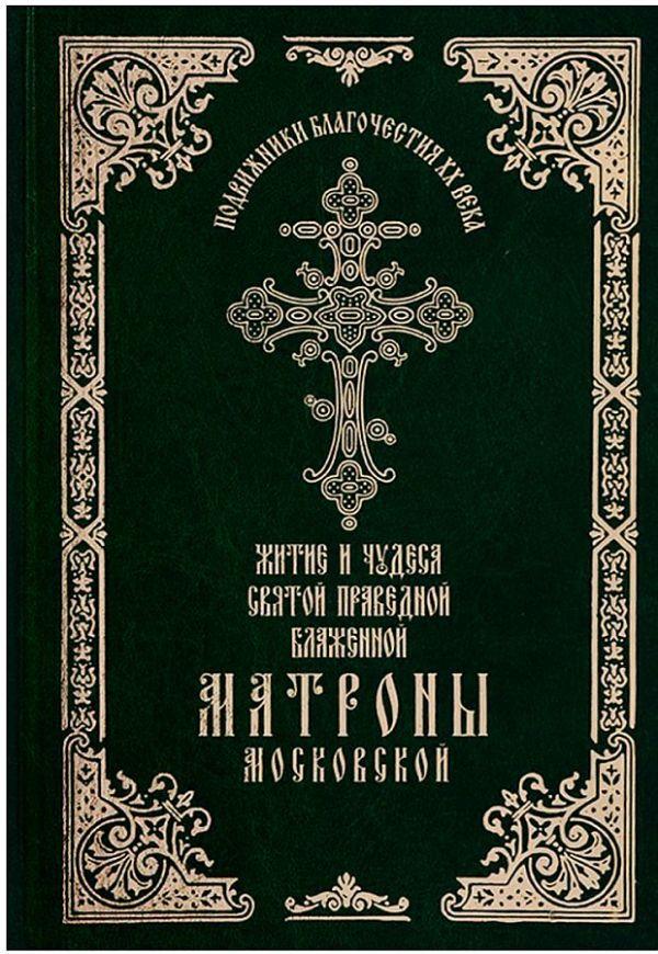 Под общ ред. игумени Феофании Житие и чудеса святой праведной блаженной Матроны Московской. Т.1