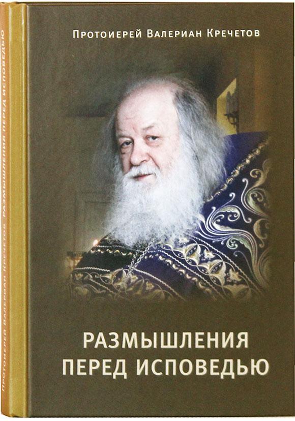 Кречетов В. протоиерей - Размышления перед Исповедью обложка книги