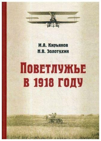 Кирьянов И.А., Золотухин Н.В. - Поветлужье в 1918 году обложка книги