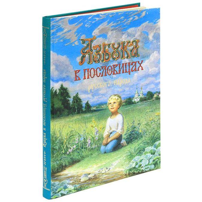 Азбука в пословицах русского народа: пословицы, стихи