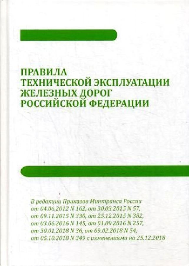 Правила технической эксплуатации железных дорог РФ с приложениями № 1-10 от 05.10.2018 г. № 349