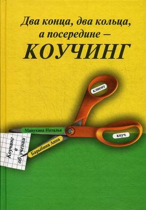 Два конца два кольца а посередине - коучинг: Коучинг в обучении ( Манухина Н.М., Барыбина А.В.  )