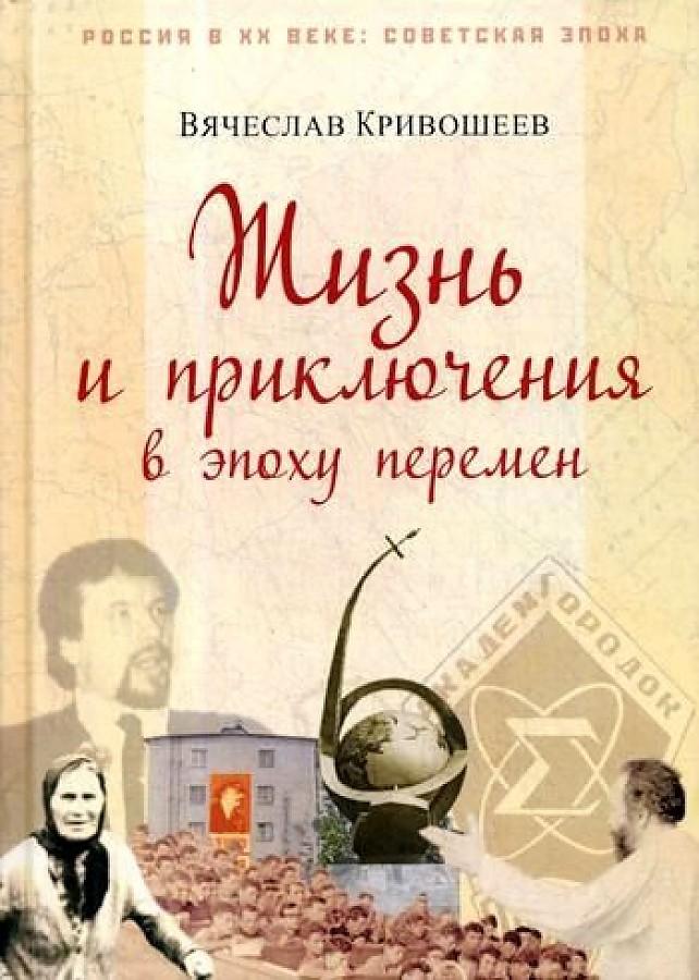 Кривошеев В.Д. - Жизнь и приключения в эпоху перемен обложка книги
