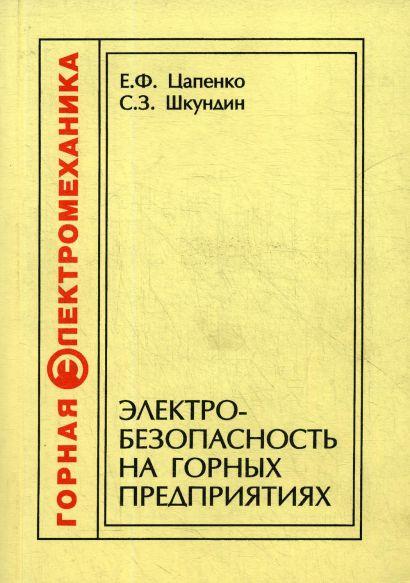 Электробезопасность на горных предприятиях. 2-е изд., стер - фото 1