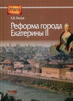 Белов А. - Реформа города Екатерины II: (по материалам губерний Центральной России) обложка книги