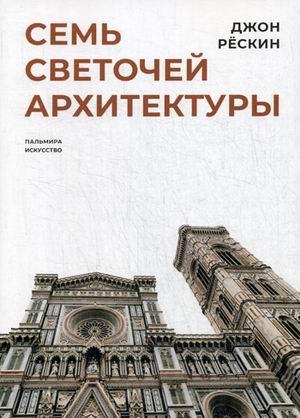 Рескин Дж. - Семь светочей архитектуры обложка книги